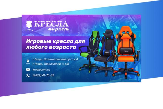 Создам 3 уникальных рекламных баннера 74 - kwork.ru