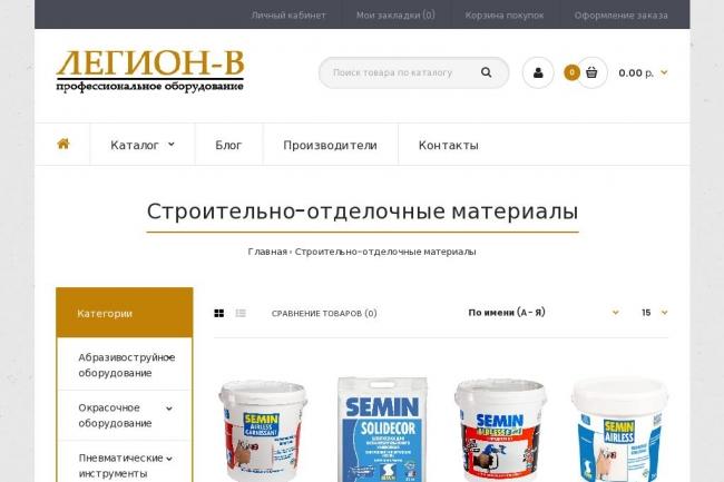 Интернет-магазин на OpenCart, ocStore 2 1 - kwork.ru