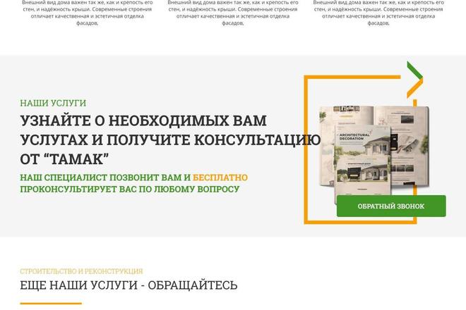 Уникальный дизайн сайта для вас. Интернет магазины и другие сайты 145 - kwork.ru