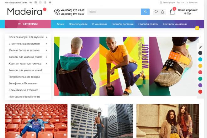Разверну интернет-магазин на OpenCart OcStore+ установлю к нему шаблон 19 - kwork.ru