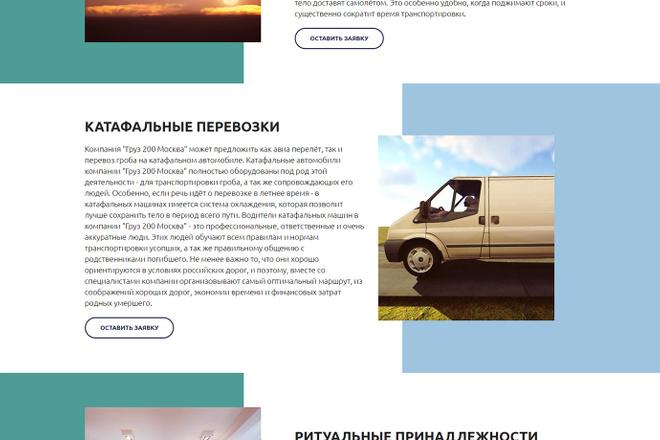Сделаю продающий Лендинг для Вашего бизнеса 46 - kwork.ru