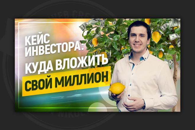 Сделаю превью для видео на YouTube 33 - kwork.ru