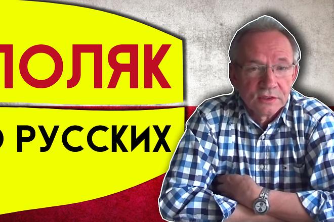Креативные превью картинки для ваших видео в YouTube 77 - kwork.ru