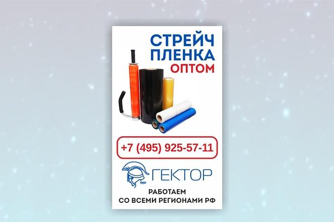 Сделаю статичный баннер 12 - kwork.ru