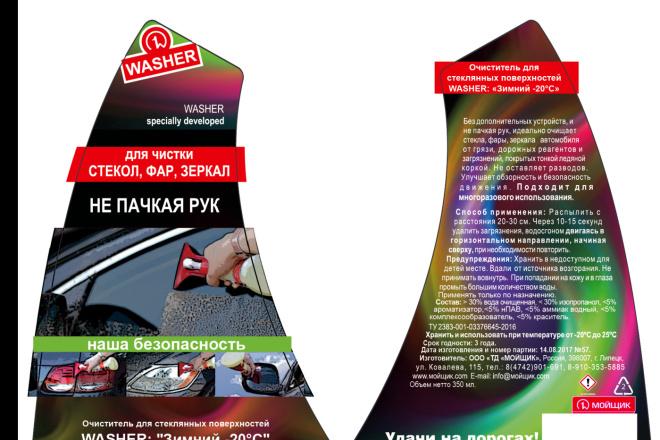 Дизайн упаковки 2 - kwork.ru