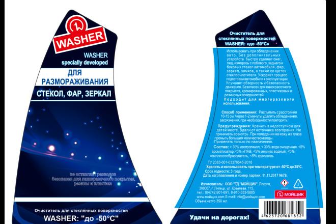 Дизайн упаковки 1 - kwork.ru