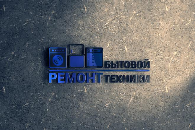 Разработаю дизайн логотипа 51 - kwork.ru