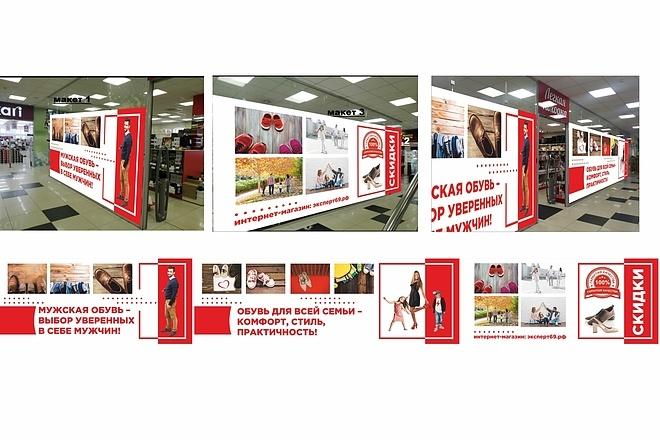 Дизайн для наружной рекламы 84 - kwork.ru