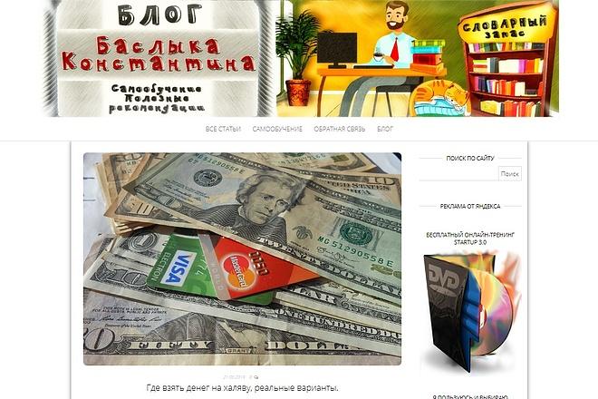 Адаптирую ваш сайт под мобильную версию 3 - kwork.ru
