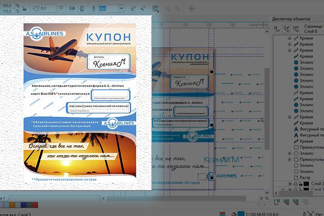 Разработка листовки или флаера. Результативно 2 - kwork.ru