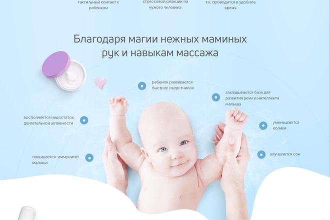 Первый экран Landing Page 3 - kwork.ru