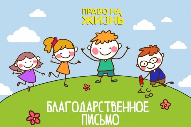 Создам плакат в векторе 1 - kwork.ru
