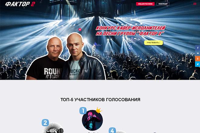 Создам уникальный Лендинг 3 - kwork.ru