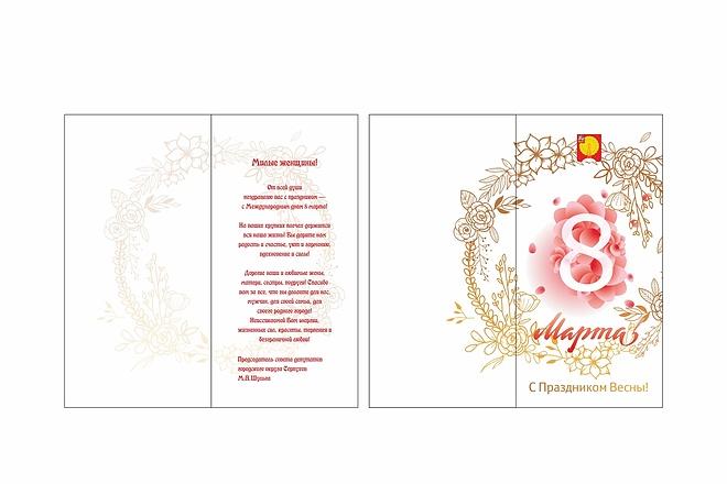 Сделаю открытку 90 - kwork.ru