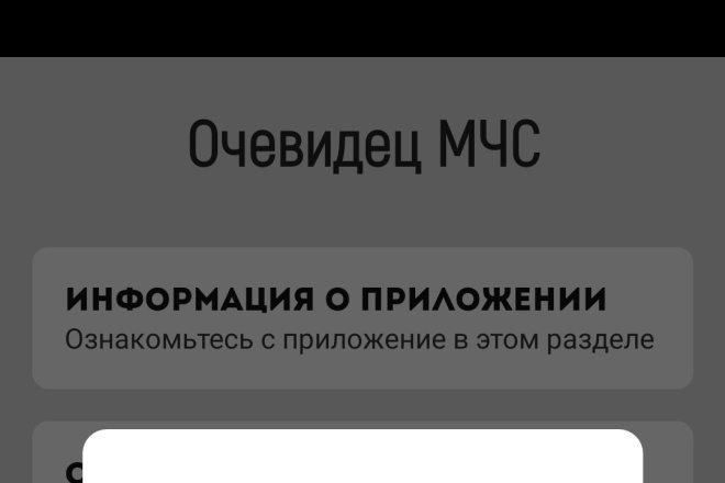 Приложение для ОС Android 4 - kwork.ru