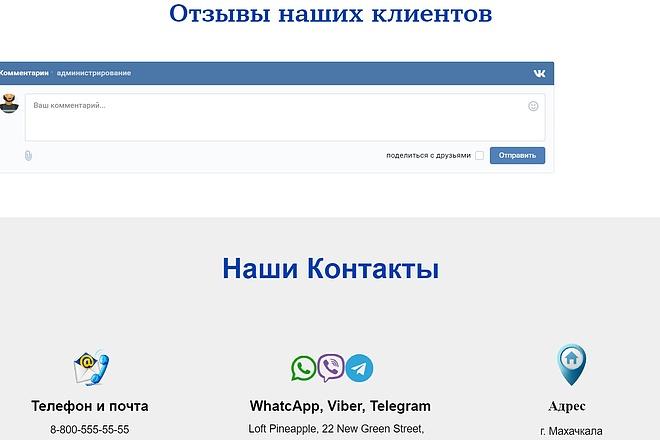 Создание сайта - Landing Page на Тильде 95 - kwork.ru