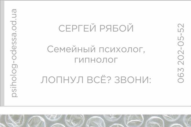 Макет визитки 2 - kwork.ru