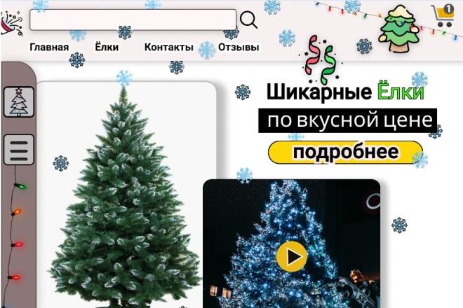 Нарисую макет сайта 7 - kwork.ru