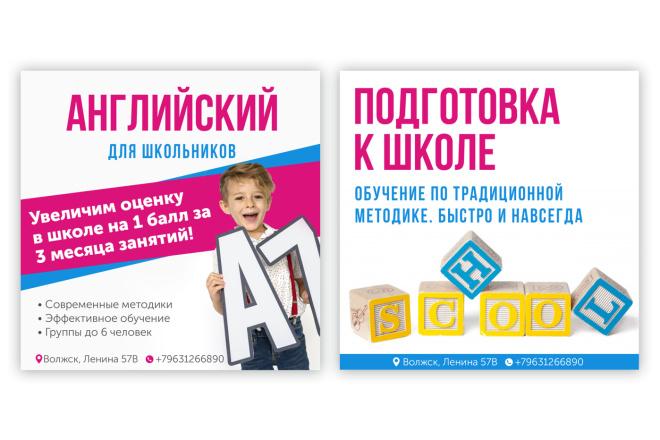 2 красивых баннера для сайта или соц. сетей 1 - kwork.ru