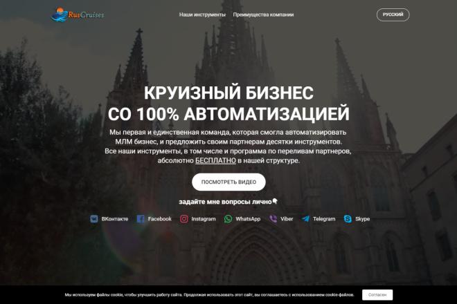 Копия сайта, landing page + админка и настройка форм на почту 42 - kwork.ru