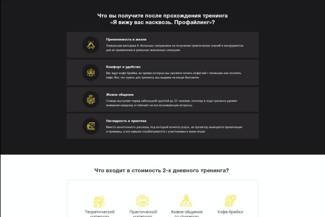 Вёрстка сайтов по доступной цене 76 - kwork.ru