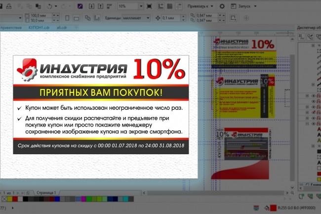 Разработка листовки или флаера. Результативно 4 - kwork.ru