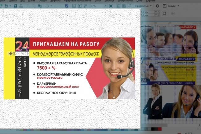 Разработка листовки или флаера. Результативно 7 - kwork.ru