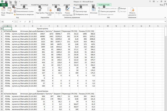 Напишу макрос на VBA для Excel 64 - kwork.ru