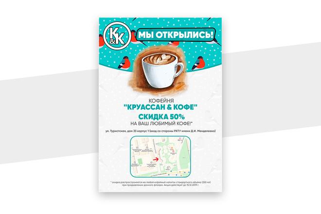 Листовка или флаер 2 варианта 6 - kwork.ru