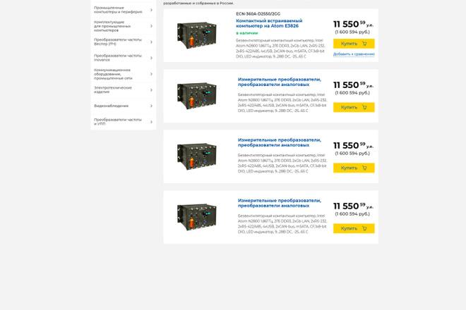 Уникальный дизайн сайта для вас. Интернет магазины и другие сайты 178 - kwork.ru