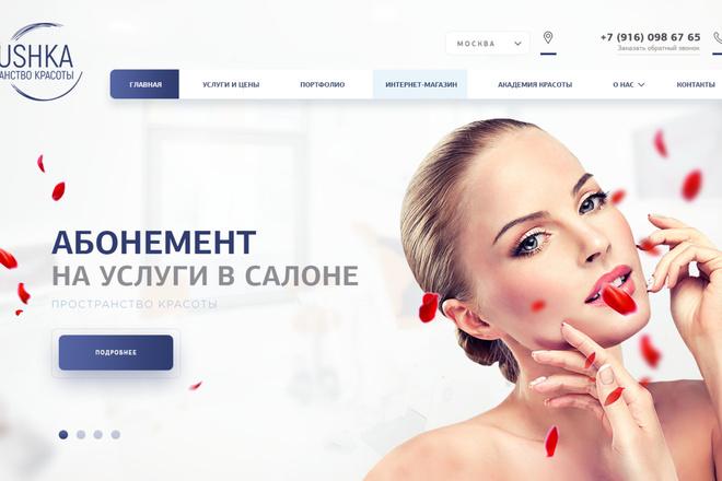 Первый экран Landing Page 8 - kwork.ru