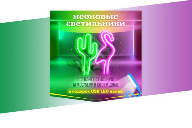 Создам 3 уникальных рекламных баннера 61 - kwork.ru