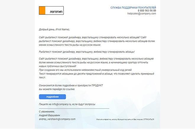 Дизайн и верстка адаптивного html письма для e-mail рассылки 39 - kwork.ru