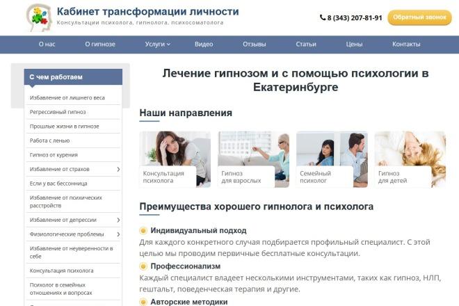 Доработка и исправления верстки. CMS WordPress, Joomla 79 - kwork.ru