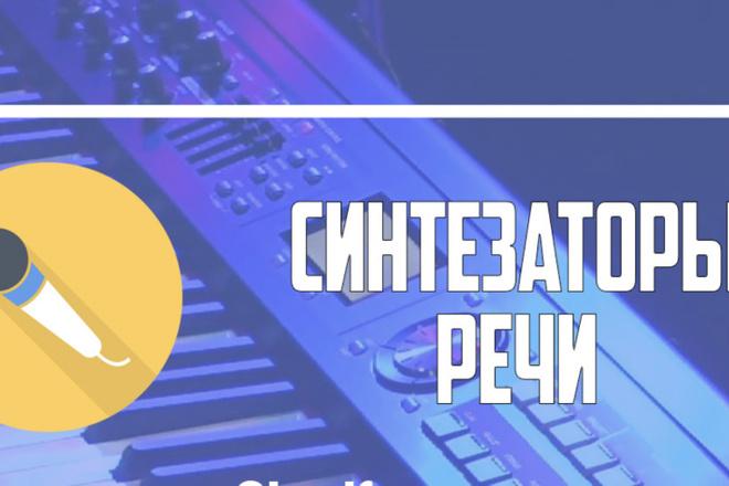 Качественная озвучка текста. Женский - мужской голос. Синтезатор речи 1 - kwork.ru