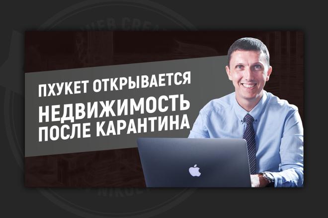 Сделаю превью для видео на YouTube 31 - kwork.ru