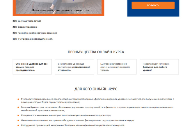 Доработка и исправления верстки. CMS WordPress, Joomla 15 - kwork.ru