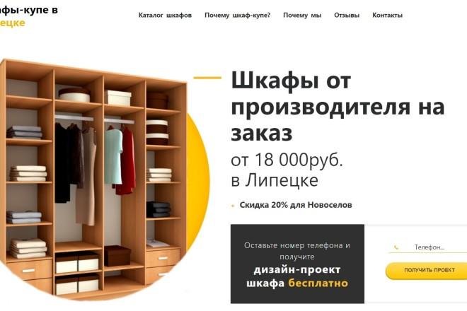 Скопирую одностраничный сайт, лендинг 2 - kwork.ru