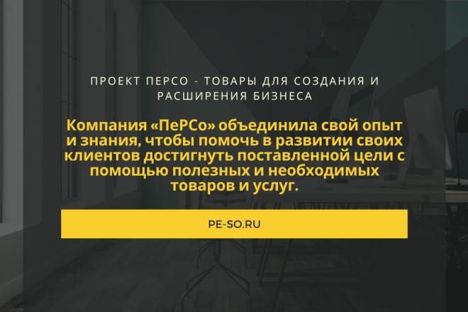 Стильный дизайн презентации 83 - kwork.ru