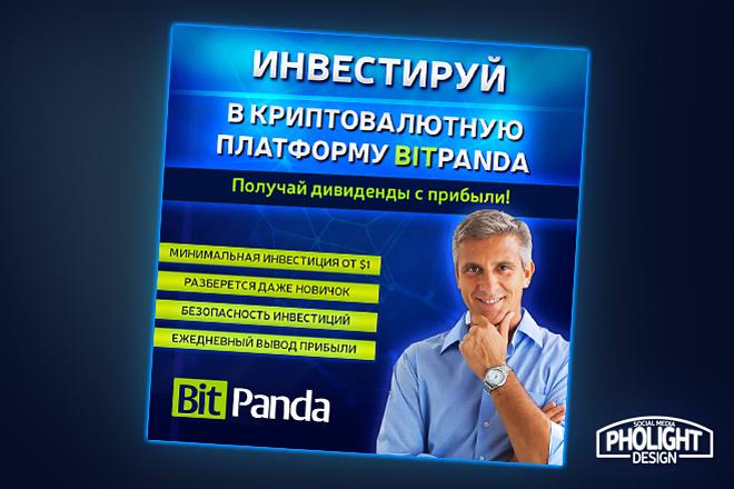 Сочный дизайн креативов для ВК 11 - kwork.ru