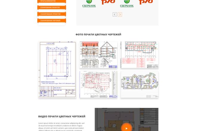 Дизайн любой страницы сайта + бонусы 65 - kwork.ru