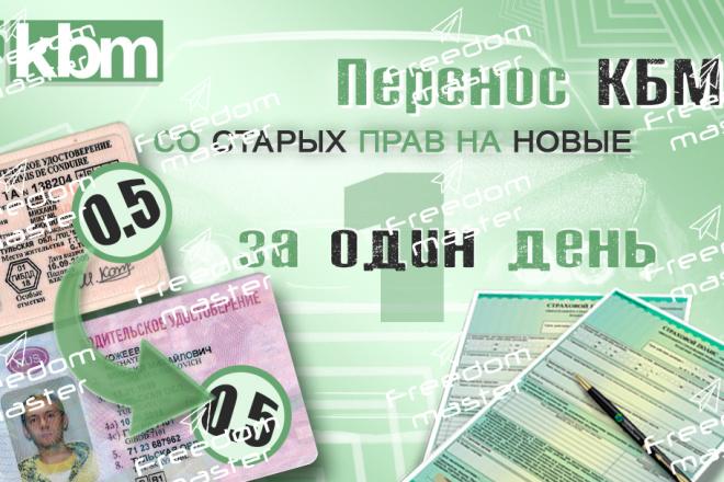 Продающий Promo-баннер для Вашей соц. сети 7 - kwork.ru