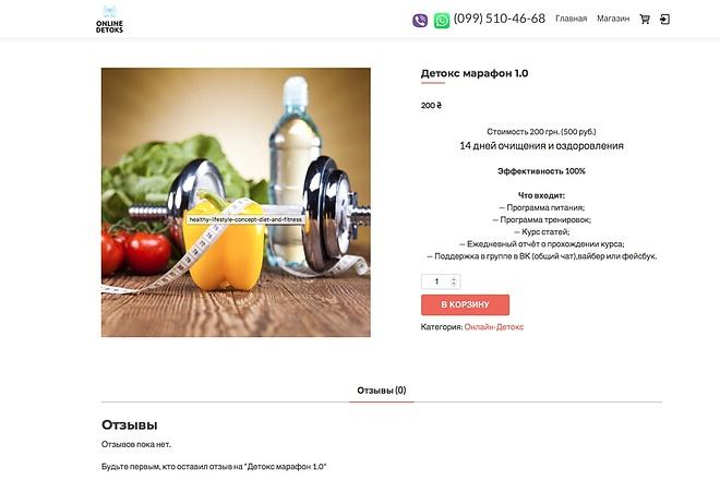 Создание одностраничника на Wordpress 69 - kwork.ru