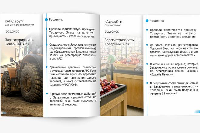 Разработаю Маркетинг Кит, для личных встреч и рассылки 108 - kwork.ru