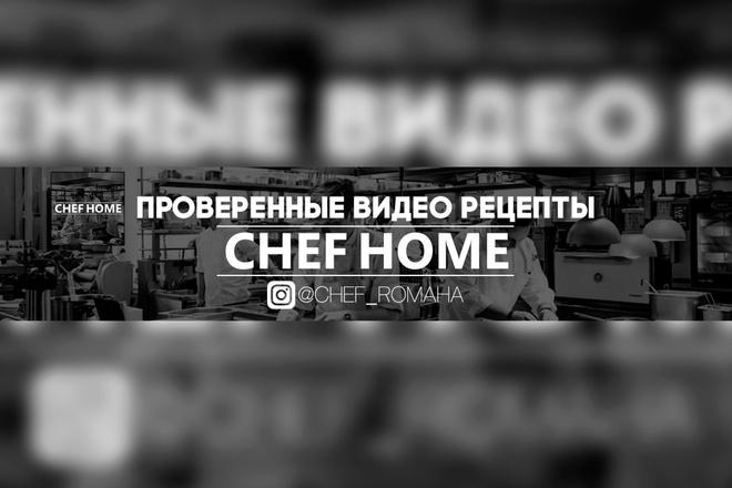 Оформление канала на YouTube, Шапка для канала, Аватарка для канала 12 - kwork.ru