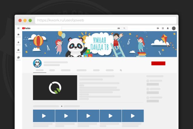 Сделаю оформление канала YouTube 58 - kwork.ru