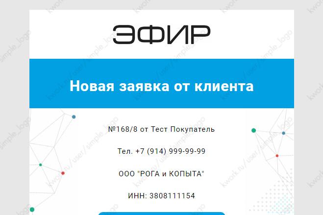 Html-письмо для E-mail рассылки 16 - kwork.ru