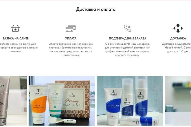 Интернет-магазин на Тильда под ключ 5 - kwork.ru