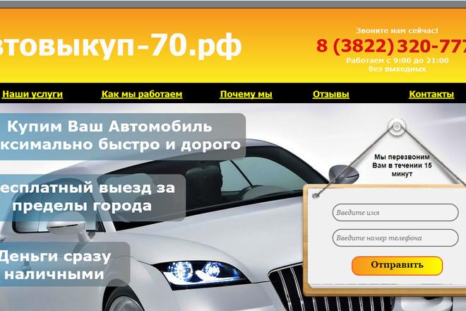 Качественная копия лендинга с установкой панели редактора 61 - kwork.ru