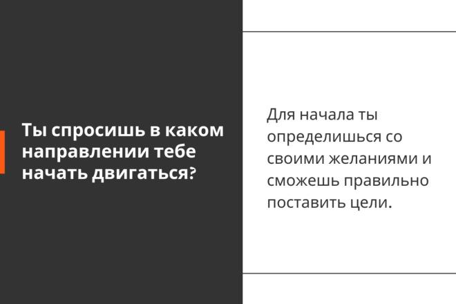 Стильный дизайн презентации 377 - kwork.ru